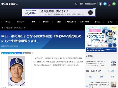 中日・福敬登投手に第1子となる長女が誕生!「可愛い娘のためにも一生懸命頑張ります」