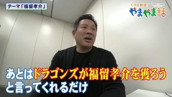 阪神退団の福留孝介、中日復帰熱望!?「お金はどうでもいい。ドラゴンズに帰りたい」【動画】