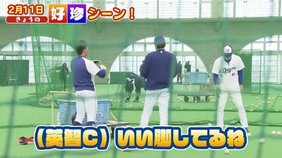 中日・荒木雅博コーチ「そのピチピチ具合やめろ」 岡林勇希選手「!!」【動画】