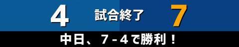 5月29日(土) セ・パ交流戦「日本ハムvs.中日」【試合結果、打席結果】 中日、7-4で勝利! シーソーゲームを見事に制す!!!
