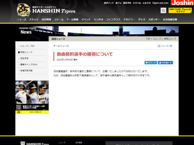 中日戦力外の鈴木翔太投手、阪神タイガース入団が正式に発表される