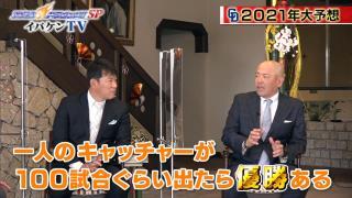 レジェンド・岩瀬仁紀さん「中日のキャッチャー、今年はすんなり木下でいいと思うんだよね」