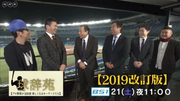 12月21日放送 球辞苑『2019改訂版』