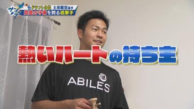 Q.自分より守備が上手い高校生を見たことがない? 中日ドラフト3位・土田龍空選手「○」