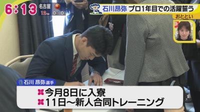 中日ドラフト1位・石川昂弥選手、お年玉を貰う「ビックリしました(笑)」 今後は1月8日に入寮、11日から新人合同トレ