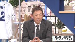 レジェンド・立浪和義さん「中日ドラフト6位・三好大倫選手は、ちょっと面白い存在かなというふうに見ていますね」