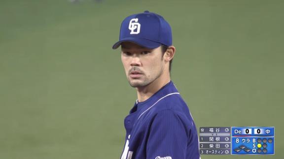 中日・福谷浩司投手、めちゃくちゃ嬉しそう