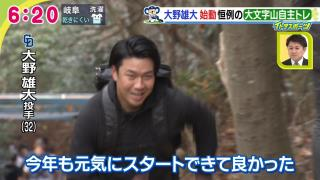 中日・大野雄大投手「今年は全員で優勝をつかみにいきたいなと思います」