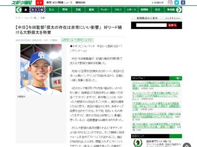 中日・与田監督、大野奨太捕手を褒めちぎる「木下拓、桂もいいもの持ってますけど、奨太の存在は非常にいい影響と思っている」