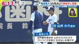 中日・梅津晃大投手、2軍公式戦復帰登板も近い…?