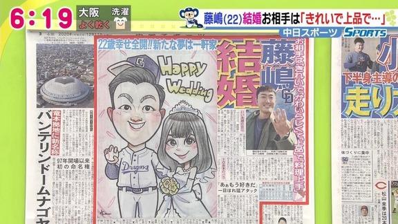 中日・藤嶋健人投手、新婚の妻にプレーンのプロテインを進めるも…「あ~ちょっと無理~!」