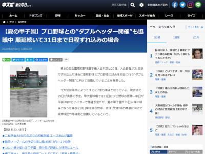 """夏の甲子園とプロ野球「阪神vs.中日」が""""ダブルヘッダー開催""""の可能性も…?"""