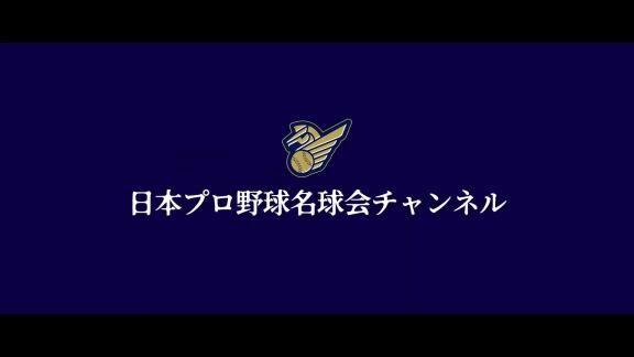 日本プロ野球『名球会』公式YouTubeチャンネルが開設される!