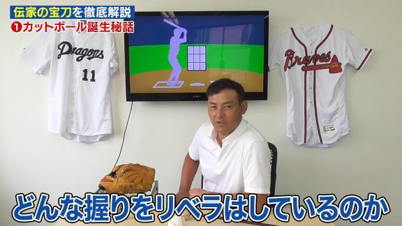 川上憲伸さんがストレートのサインでもこっそりとカットボールを投げる → 谷繁元信さん「お前くらいだぞ。サイン無視して勝手にこっそりカット投げてたヤツは」【動画】