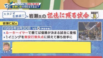 岩瀬仁紀さん、優勝の瞬間乗り遅れて星野仙一監督に怒られる「何でお前、俺を胴上げしないんだ!」