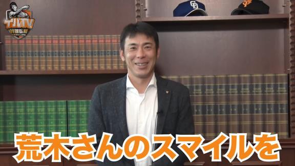 アライバ共演! 中日・荒木雅博コーチが井端弘和さんの公式YouTubeチャンネルに登場! 昨季について、今季の戦い方やキーマンについて、バンテリンドームへの名称変更について語る!【動画】