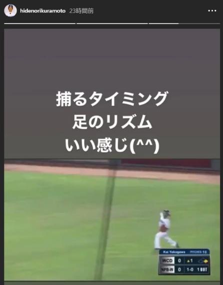 中日・英智コーチ、根尾の外野守備を見てウキウキ「やるやないけー笑 (*^ω^*)」