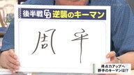 鈴木孝政さん「周平は胸のキャプテンマークをもう外してもいいと思いますよ。もっともっとなりふり構わず自分のバッティングを」