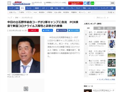 中日・立石充男コーチが2軍キャンプに合流! 新型コロナウイルス感染から現場復帰