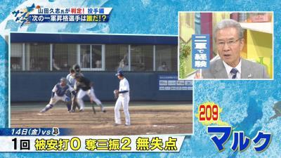 山田久志さんが中日2軍投手陣を判定! 「即1軍」と考えているファームのピッチャーとは…?