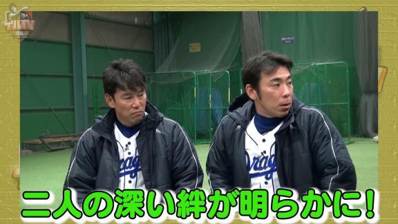 中日・荒木雅博コーチが井端弘和さん移籍時の心境を語る「この後、僕はどうすればいいんですか!?」 お互いの存在を一言で表した結果、まさかの…?【動画】