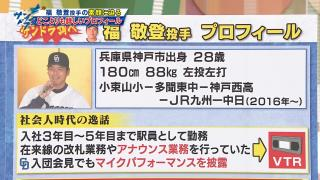 中日・福敬登投手、元駅員ならではのマイクパフォーマンス(名古屋駅バージョン)を披露する【動画】