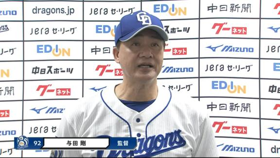 中日・与田監督「結果が出ない時に非常に散々言われることもあったんだけども、特に選手達が黙って辛抱して一生懸命粘り強く練習した。本当に我慢強く練習してきた。その結果がこういう形で今出ているんじゃないかなと思います」