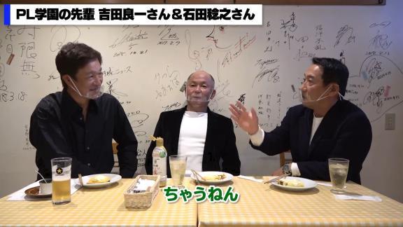PL学園時代の片岡篤史さん、立浪和義さんの身代わりにさせられてしまう…【動画】