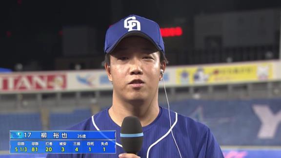中日・柳裕也、6回途中1失点の好投で1ヶ月ぶり勝利も「球数が少なかったのでもう少し投げたかったですが、強力な中継ぎ陣ですので…」 与田監督「柳は今年一番良かったと思います」【投球結果】