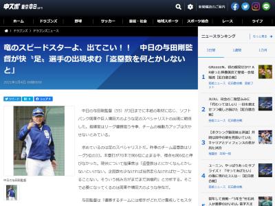 中日・与田監督「優勝するチームには相手がどれだけ警戒してもスタートを切ってセーフになる選手がいる。そういう選手を育てないといつまでたっても機動力は上がらない」