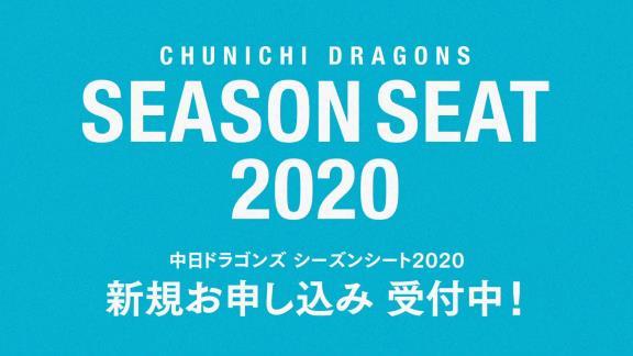 中日が『2020年シーズンシート紹介ムービー』を公開!【動画】