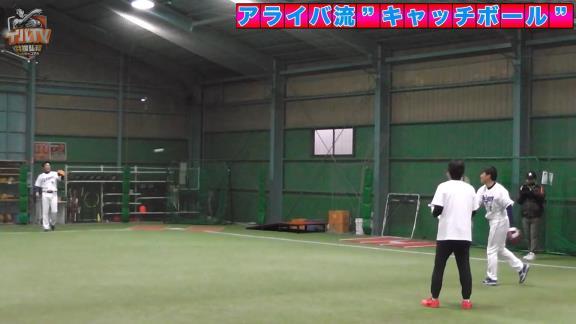 アライバ復活第2弾! 中日・荒木雅博コーチと井端弘和さん、7年ぶりのキャッチボール! 荒木コーチ「懐かしい」【動画】