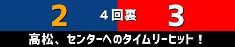 10月6日(水) セ・リーグ公式戦「中日vs.広島」【試合結果、打席結果】 中日、3-7で敗戦… 一時は1点差まで追い上げるも再び突き放される…