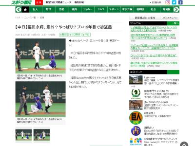 中日・福田永将「恥ずかしいですけど、素直に嬉しいです」 15年目でプロ初盗塁を記録!【年度別個人成績】