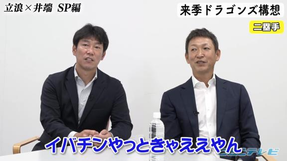 中日次期監督候補・立浪和義さん、来季ドラゴンズ構想を語る【動画】