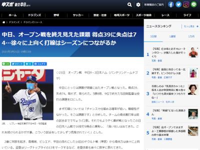 中日・与田監督「良い兆しは出てきた。これを続けられるかが大事。こういう試合をして少しずつ克服されていく」【オープン戦 最終順位表】