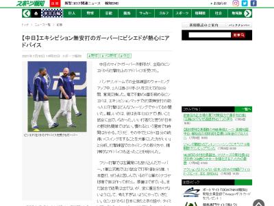 中日・ビシエド「日本の野球はやっぱりそんなに簡単なものではない」