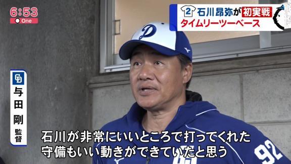 中日・与田監督、ドラ1石川昂弥の活躍に…「対応能力すばらしい」