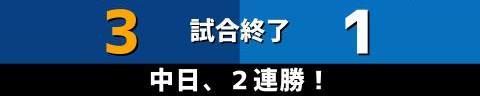 7月9日(金) セ・リーグ公式戦「中日vs.DeNA」【試合結果、打席結果】 中日、3-1で勝利! 接戦を制して2連勝!!!