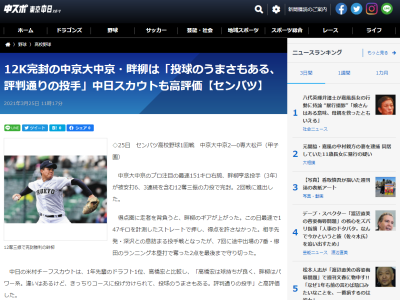 中京大中京・畔柳亨丞投手を中日・米村明チーフスカウトが高評価!「きっちりコースに投げ分けられて、投球のうまさもある。評判通りの投手」