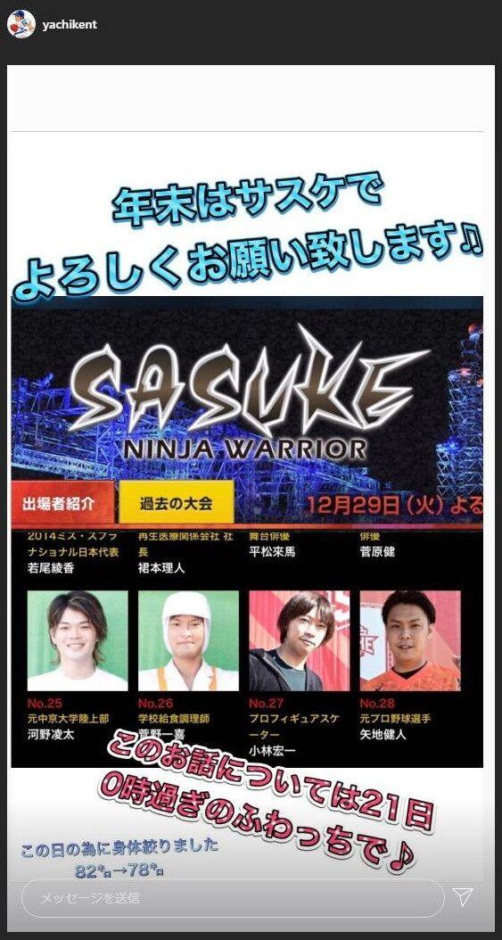 元中日・ロッテの矢地健人さん、年末の『SASUKE』に出場決定!!!