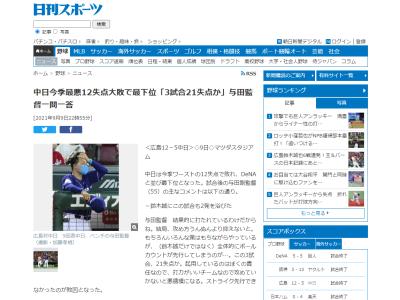 広島・鈴木誠也の3戦5発の大暴れに中日・阿波野投手コーチ「いいところに投げるというよりも、意識させるボールを投げるということを徹底させていきたい」 与田監督「結果的に打たれているわけだからね。結局、攻め方うんぬんより抑えないと」