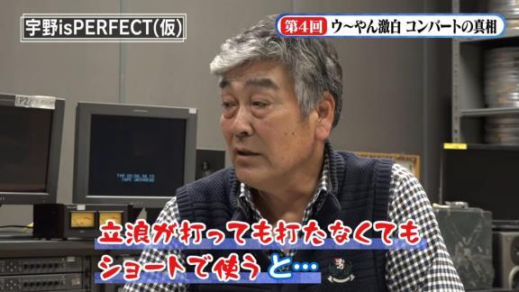宇野勝さんが立浪和義さん入団時のセカンドコンバートを語る「キャンプ終了後に突然…」【動画】