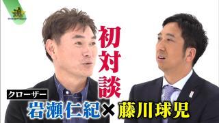 藤川球児さん「同じチームだったらもっと良かったかもしれないですね(笑)」 岩瀬仁紀さん「そうだなぁ(笑)」