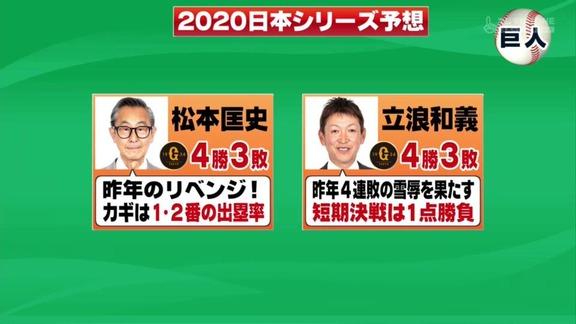 レジェンド・立浪和義さん、2020年日本シリーズで巨人日本一予想をする