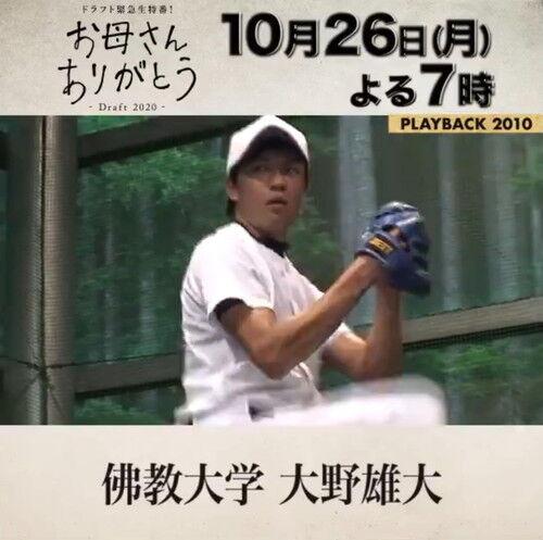 中日・大野雄大投手「オカン、オカン役の人キレイな人でよかったなぁ 笑」