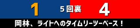 10月7日(木) セ・リーグ公式戦「中日vs.広島」【試合結果、打席結果】 中日、2-5で敗戦… 今季最後の広島戦は敗れるも、若竜が輝く
