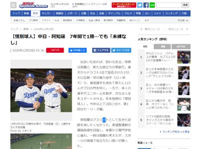 今季限りで現役引退の元中日・阿知羅拓馬さん「思っていたのとは真逆のプロ野球人生だった。自分なりに100%やった。後悔することはない」