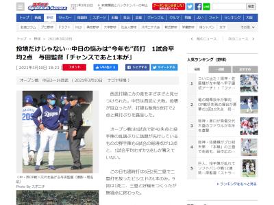 中日・与田監督、1,2軍の入れ替えは「今週末に関しては一切ありません」