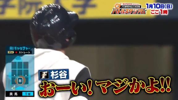 1月10日放送 プロ野球No.1決定戦!バトルスタジアム